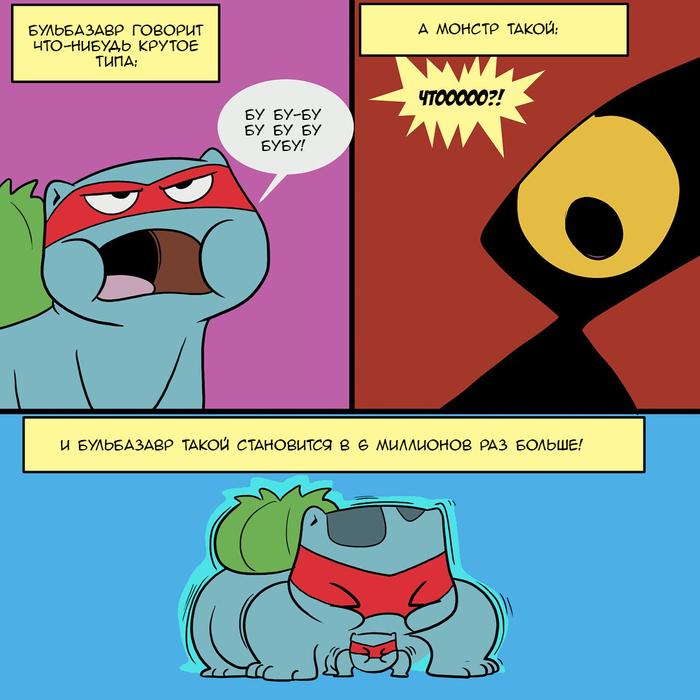 Супердрузья. Часть 4 Nekoama, Комиксы, Покемоны, Длиннопост