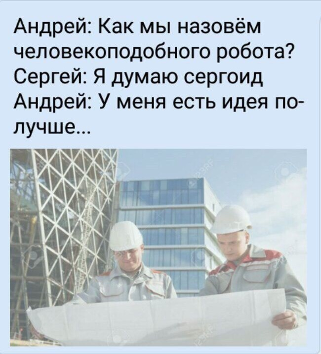 Сергей и Андрей