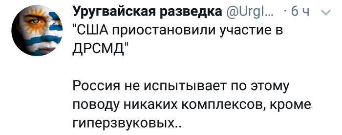 Вежливые Политика, Twitter, Договор РСМД, Россия, США, Мнение