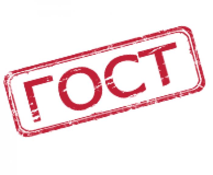Крупные штрафы за лживые ссылки на ГОСТы введут в России Законопроект, ГОСТ, Штраф, Длиннопост