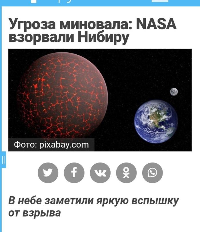 Новый день - хорошие новости. Нибиру, Мракобесие, Новости, NASA, Длиннопост