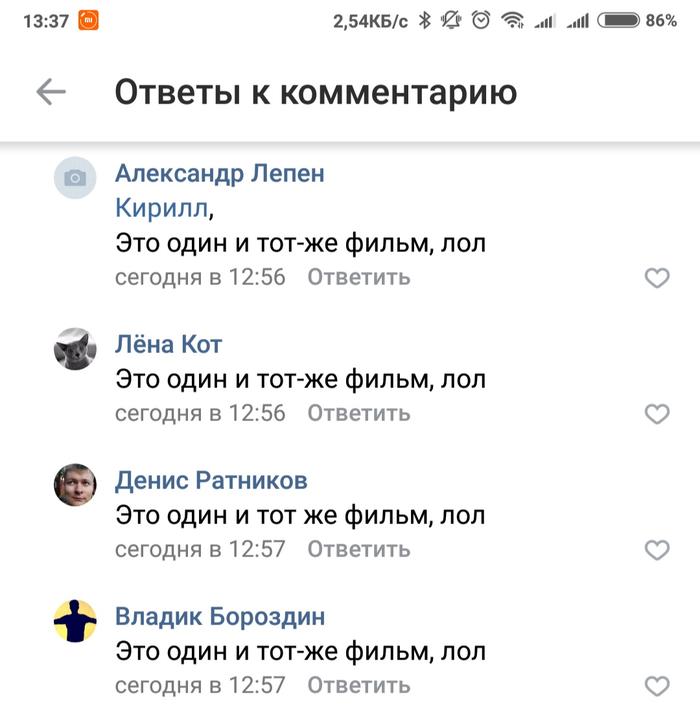 День Сурка Юмор, Скриншот, Вконтакте, День сурка, Комментарии, Длиннопост