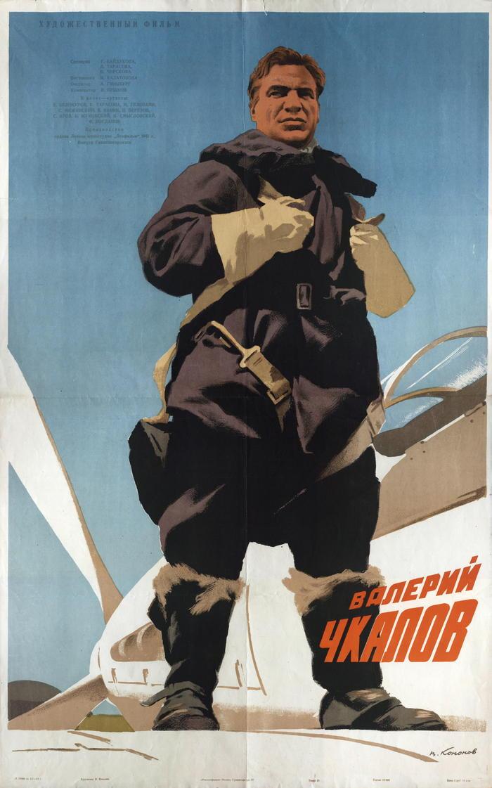"""""""Валерий Чкалов"""", СССР, 1954 год. Плакат, СССР, Чкалов, Авиация, Кинотеатр, Самолет, Фильмы, Искусство"""
