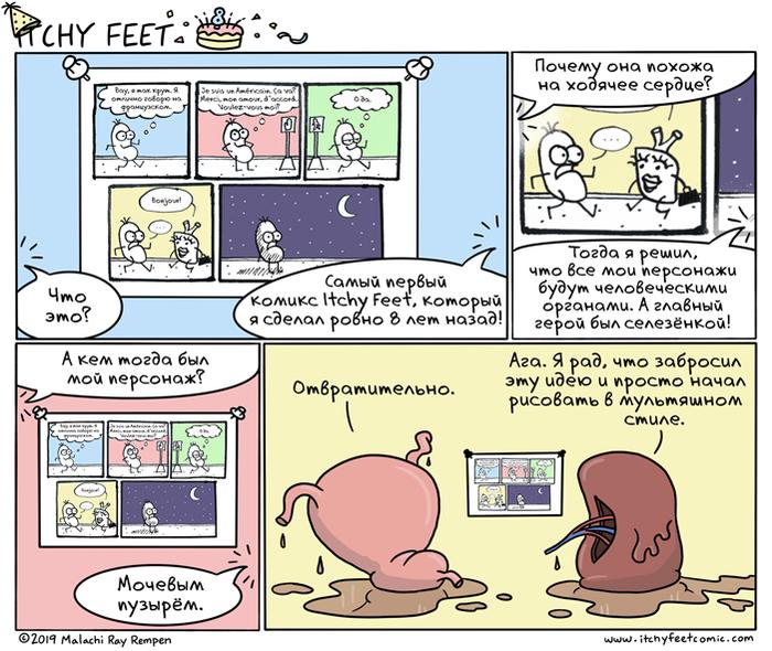 Счастливого Восьмилетия! Itchy Feet, Комиксы, Перевод, Органы, Мультяшный стиль, Рисовка, Селезёнка, Мочевой пузырь
