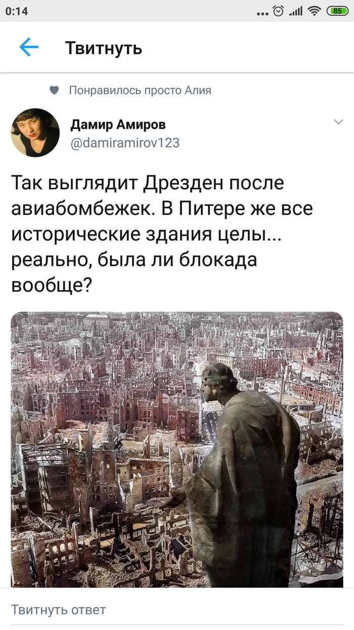 Тупая с*ка Великая Отечественная война, Блокада Ленинграда