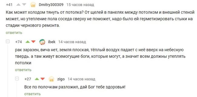 По полочкам разложил Скриншот, Комментарии на Пикабу, Потолок
