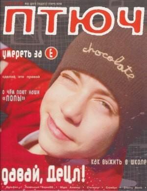 В память о Кирилле. Децл, Кирилл Толмацкий, Обложка