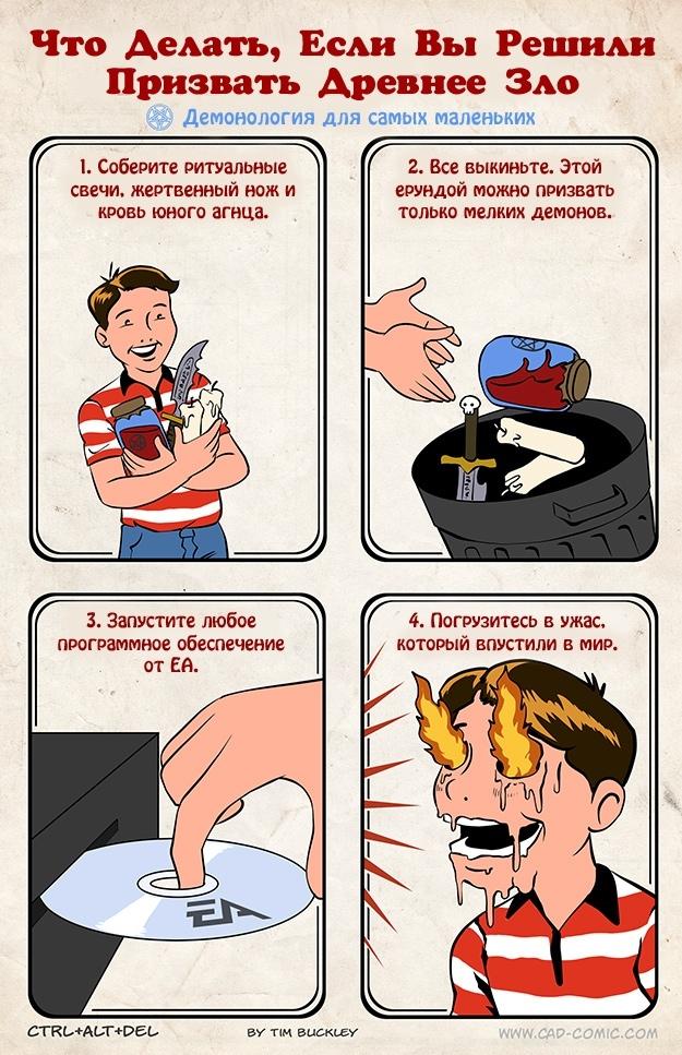 Как призвать древнее зло Комиксы, Ctrl Alt Del, Ea games, Игры
