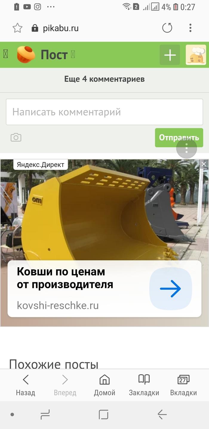 Эхх Жизненно, Экскаватор, Яндекс Директ, Длиннопост, Скриншот