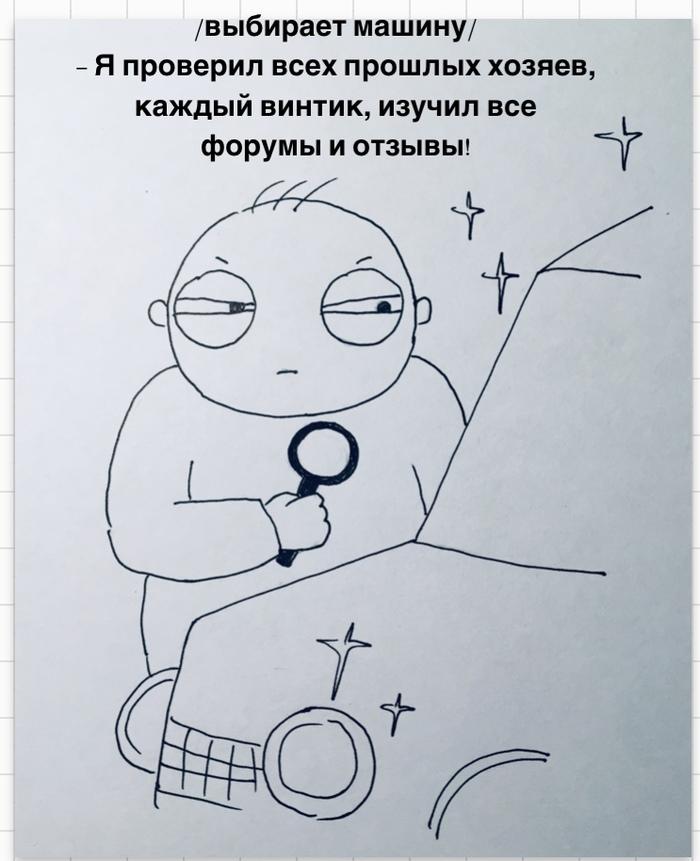 Основательность Комиксы, Рисунок, Выбор, Подготовка, Длиннопост