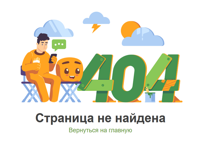 Новые правила пикабу Пикабу, Работа сайта, 404