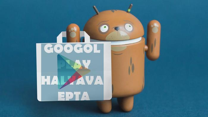 Халява с Google Play от 04.02.2019 Google Play, Раздача google Play, Халява, Free, Android, Игры android, Приложения на смартфон, Длиннопост