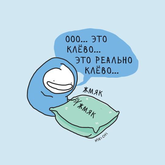 Про поспать Юмор, Шутка, Комиксы, Люди, Сон, Работа, Лень, Barely Functional Adult, Длиннопост