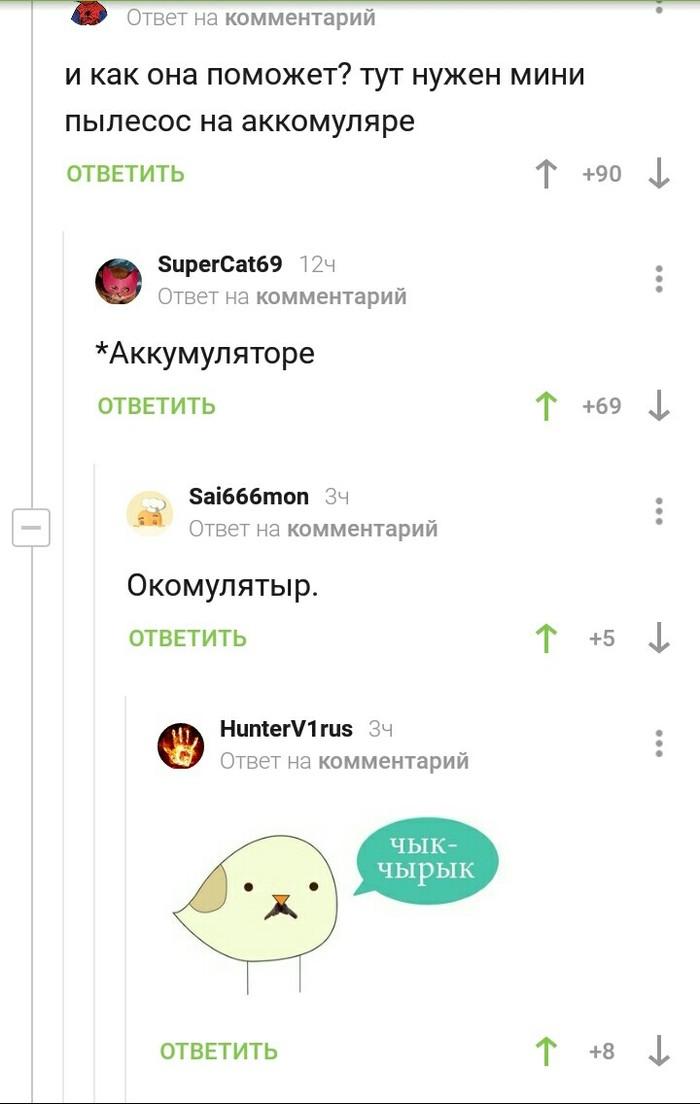 Беларусиш продакшн Комментарии на Пикабу, Комментарии, Аккумулятор