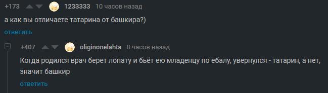 Татары и башкиры Комментарии на Пикабу, Башкиры, Татары