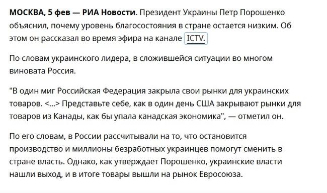 Очередная хохма от Порошенко Политика, Порошенко, Хохма, Украина