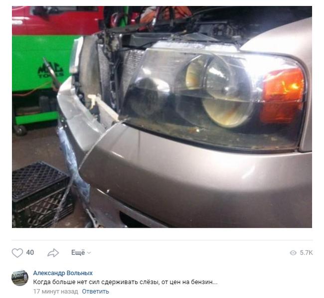 Больше нет сил Авто, Цена на бензин, Бензин, Кризис, Вконтакте, Скриншот