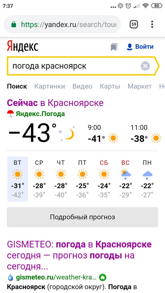 Доброго утра, Сибирь!