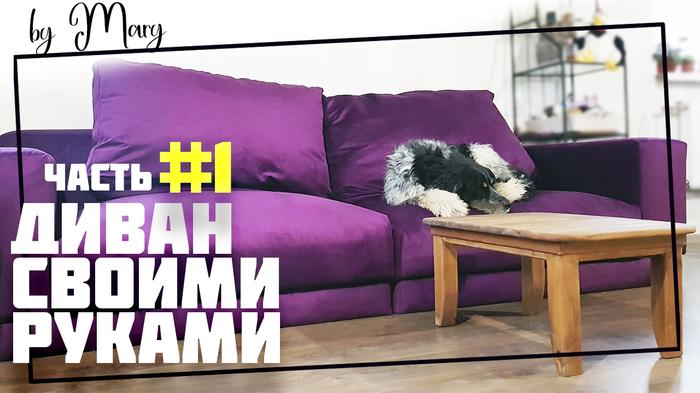 Как КОРОТЫШКЕ сделать диван своими руками? ИЗ ОБРЕЗКОВ! Часть 1 Рукоделие с процессом, Мебель своими руками, Диван, Видео, Длиннопост, Собака