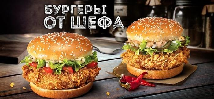 Готовим Шефбургер KFC дома Kfc, Рецепт, Шеф, Шефбургер, Вкусно, Длиннопост