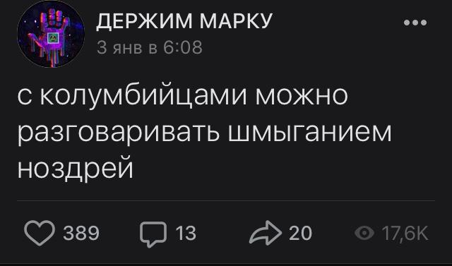 Второй национальный язык Скриншот, Вконтакте, Шутка, Колумбия, Кокаин, Flierrka