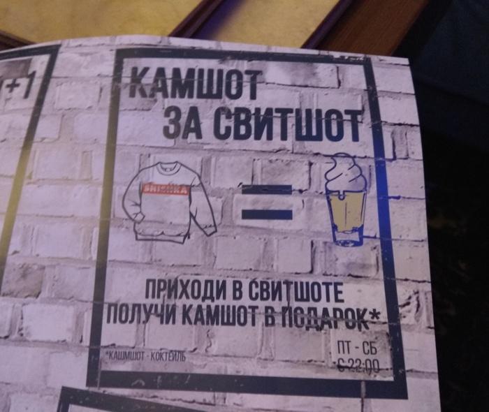 """Интересный """"коктейль"""""""
