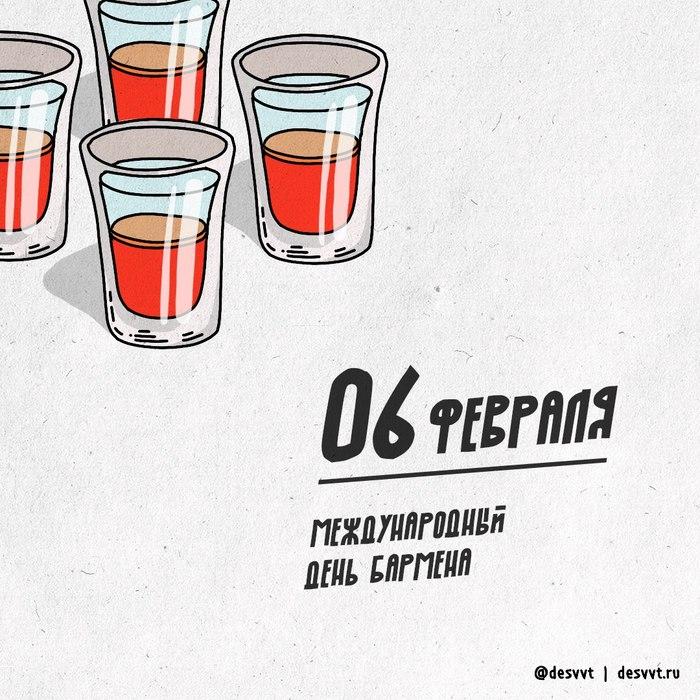(068/366) 6 февраля - Международный день бармена Проекткалендарь2, Рисунок, Иллюстрации, Боярский, Алкоголь, Шот, Бармен