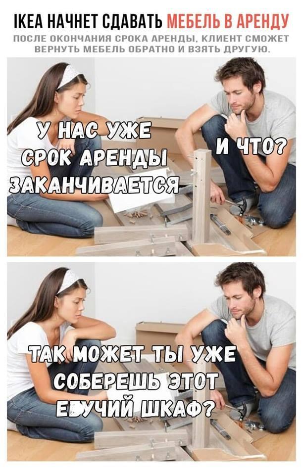 Аренда мебели от IKEA