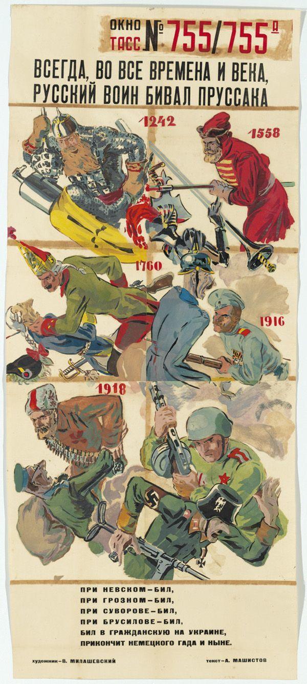 """Плакат из серии """"Окна ТАСС"""" Чтобы помнили, Великая Отечественная война, Агитационный плакат, Окна ТАСС, Плакат, Советские плакаты"""