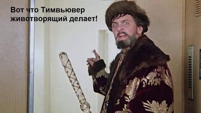 Тимвьювер животворящий IT, Магия, Teamviewer, Скриншот, Переписка, Иван Васильевич меняет професс