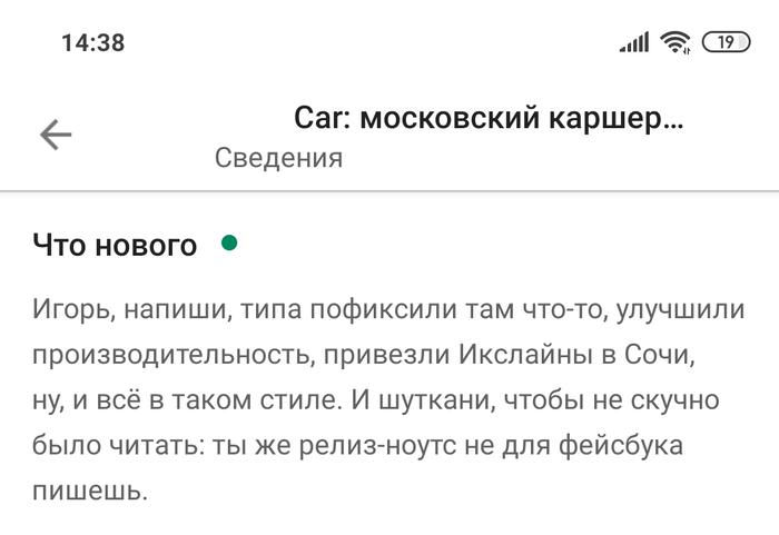 Эх, Игорь