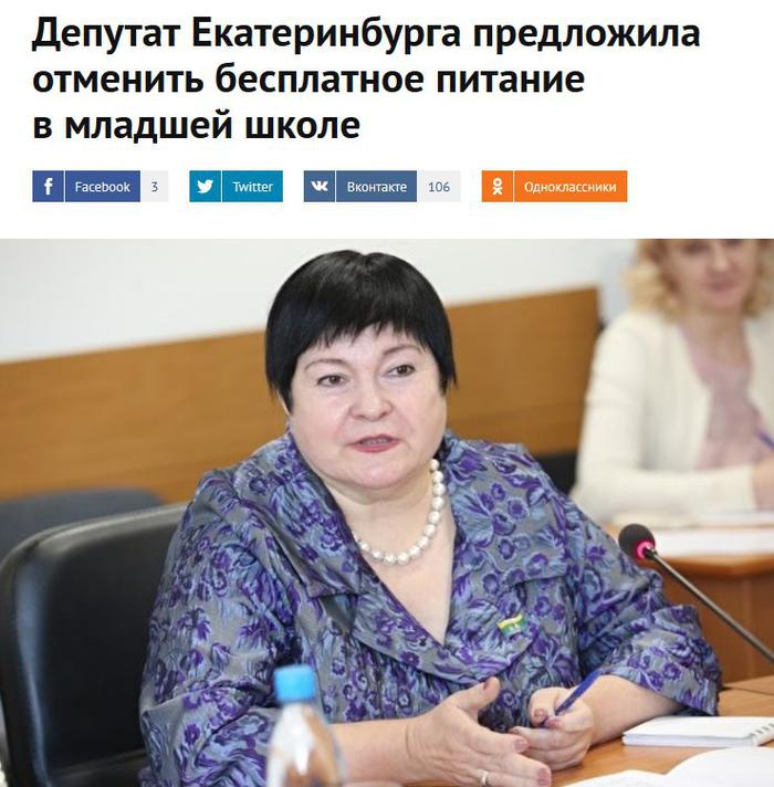 Самая бедная и голодающая Екатеринбург, Школа, Питание, Политика