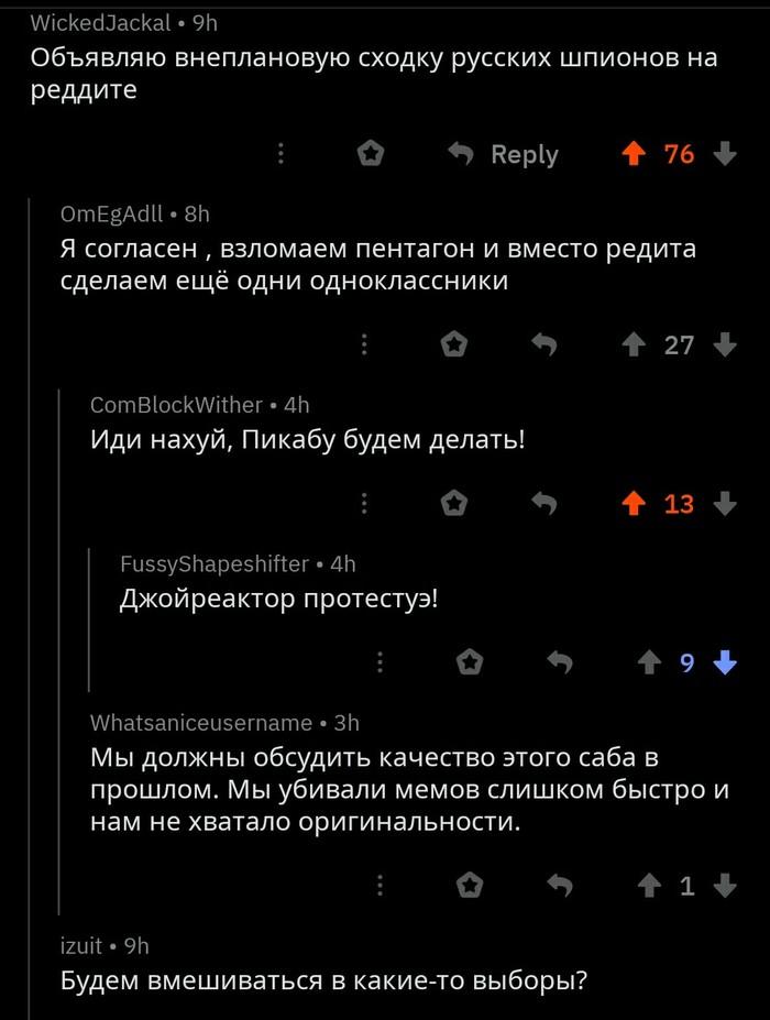 Тем временем на Reddit Reddit, Комментарии, Русские, Мат