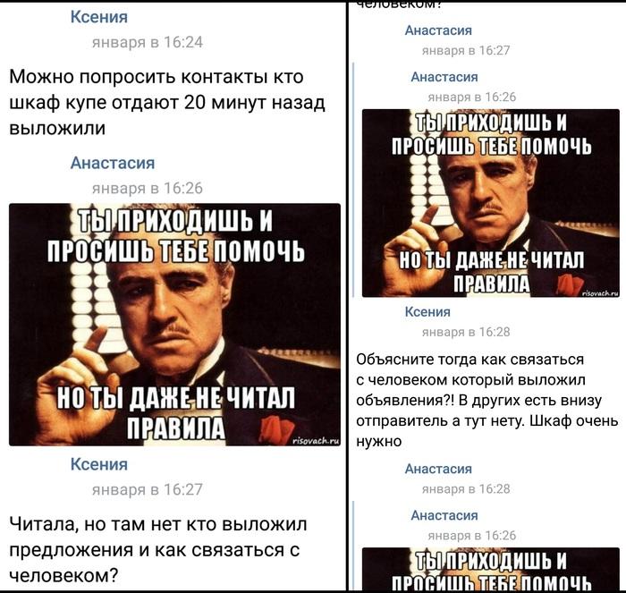 """Будни админа из группы """"Отдам Даром"""" Вконтакте, Подписчики, Общение, Трудовые будни, Шедевр, Длиннопост"""