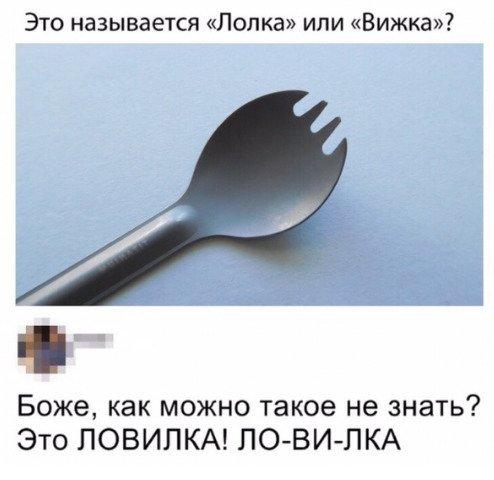 Инструмент для питания