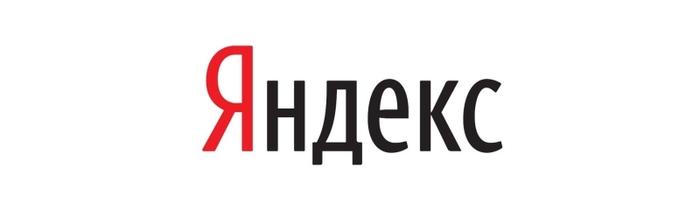 Яндекс в своем репертуаре. Яндекс, Яндекс Вебмастер, Ошибка, Поисковик, Интернет, Поиск, Техподдержка, Создание сайта