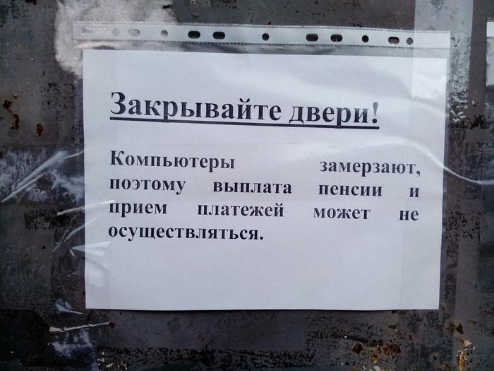 Компьютеры мёрзнут Почта России, Выборг, Зима