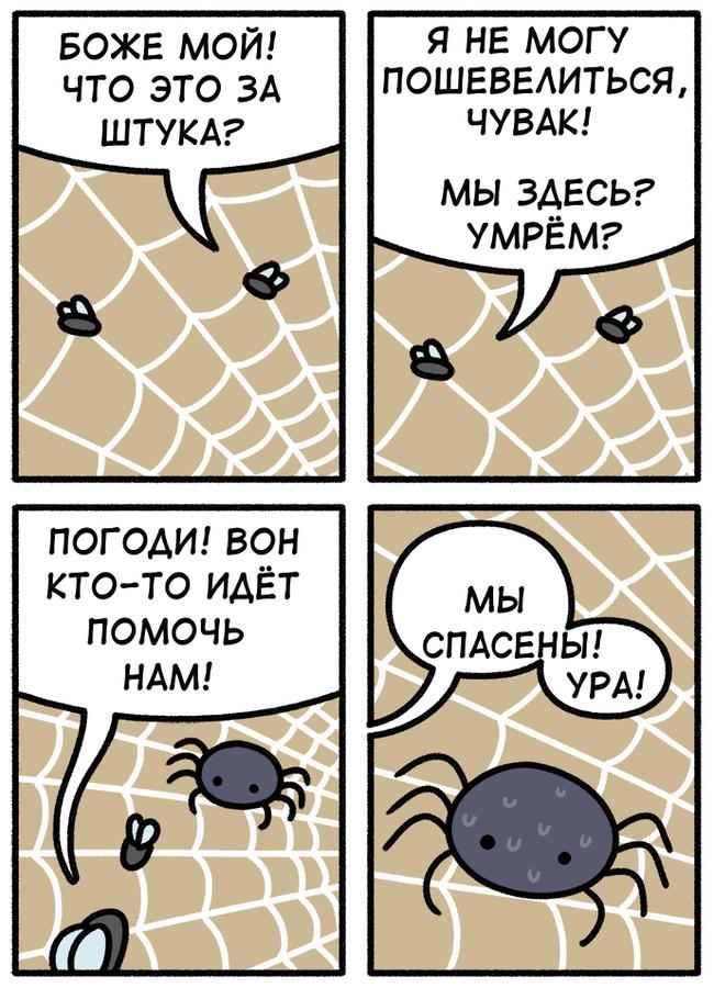 Неловко