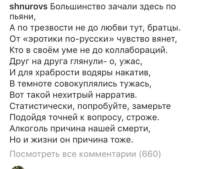 И снова Шнуров о мирском Сергей Шнуров, Стихи, Ленинград, Алкоголь, Смертность