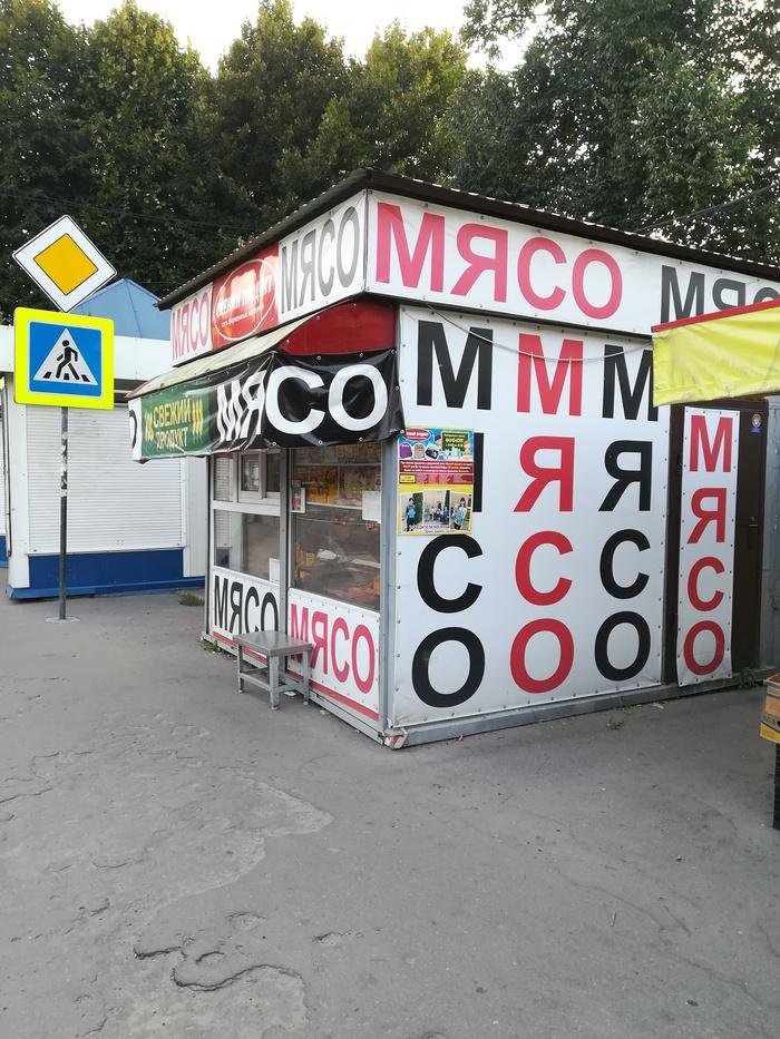 Интересно, что тут продают? Калининград, Мясо, Боги маркетинга