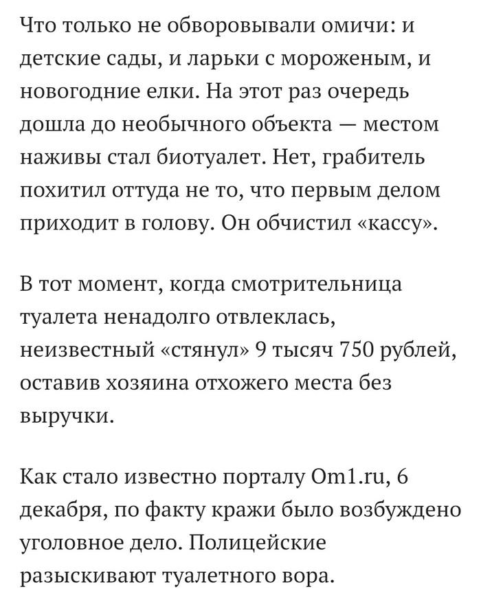 В Омске вор обокрал биотуалет Омск, АУЕ, Туалет, Новости