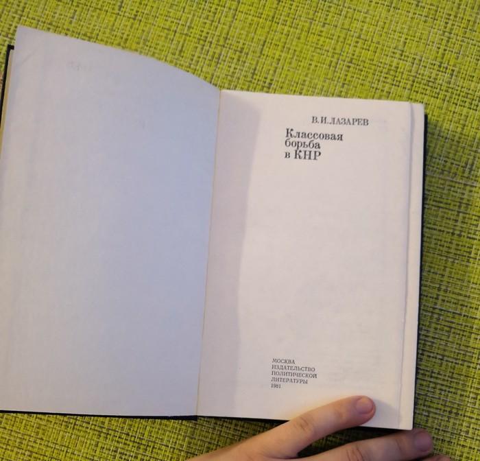 Капсула времени в книге Поиск, Машина времени, Старая книга, Рисунок, Длиннопост