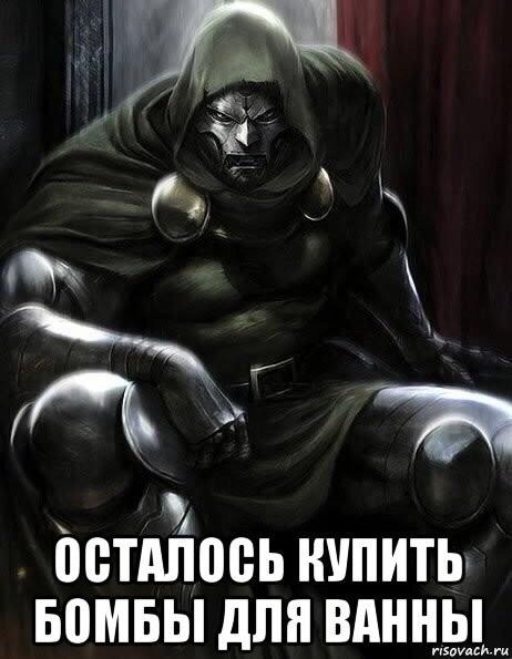 Маленькие радости правителя Латверии Маска, Металл, Релакс, Доктор дум, Длиннопост