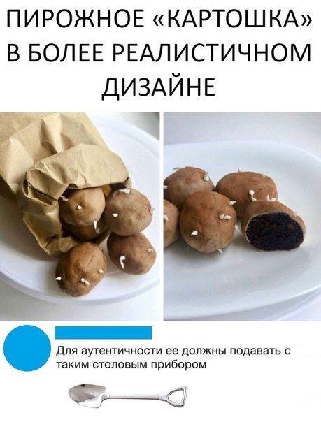 Картошка- пирожка