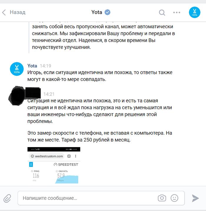 Как Yota обманывает* пользователей (меня) Yota, Сотовые операторы, Обман, Длиннопост