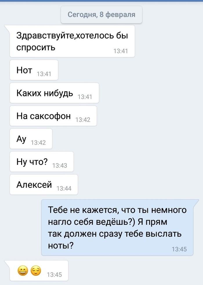 Наглость Музыканты, Наглость, Ноты, Длиннопост