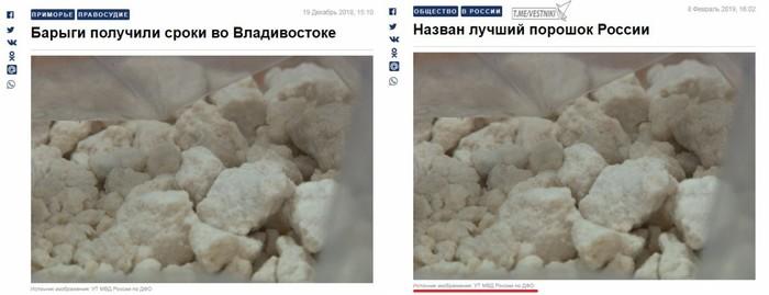 Универсальный порошок. Верстка, Порошок, СМИ, Владивосток, Новости, Скриншот