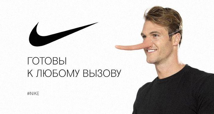 Если бы я работал в Nike.. Юмор, Реклама, Нивкакиерамки
