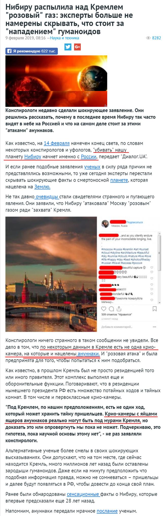 Я уже даже не знаю что сказать. Ануннаки тоже с ними!!! Украина, Политика, Ануннаки, Россия, Нибиру, Длиннопост