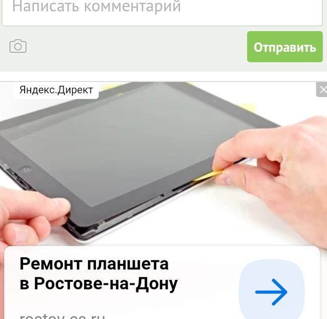Всевидящее око и всеслышащее ухо... Реклама, Паранойя, Слежка, Яндекс Директ